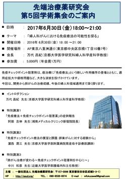先端治療薬研究会 学術集会 ポスター